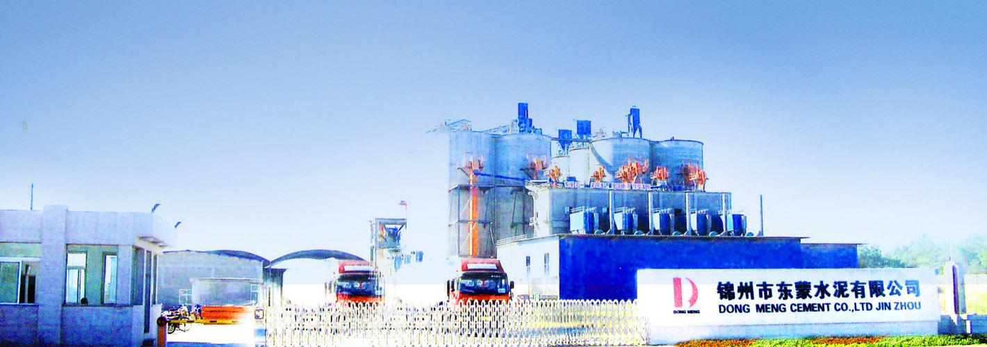 錦州東蒙水泥公司